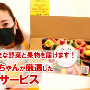 安心安全な野菜