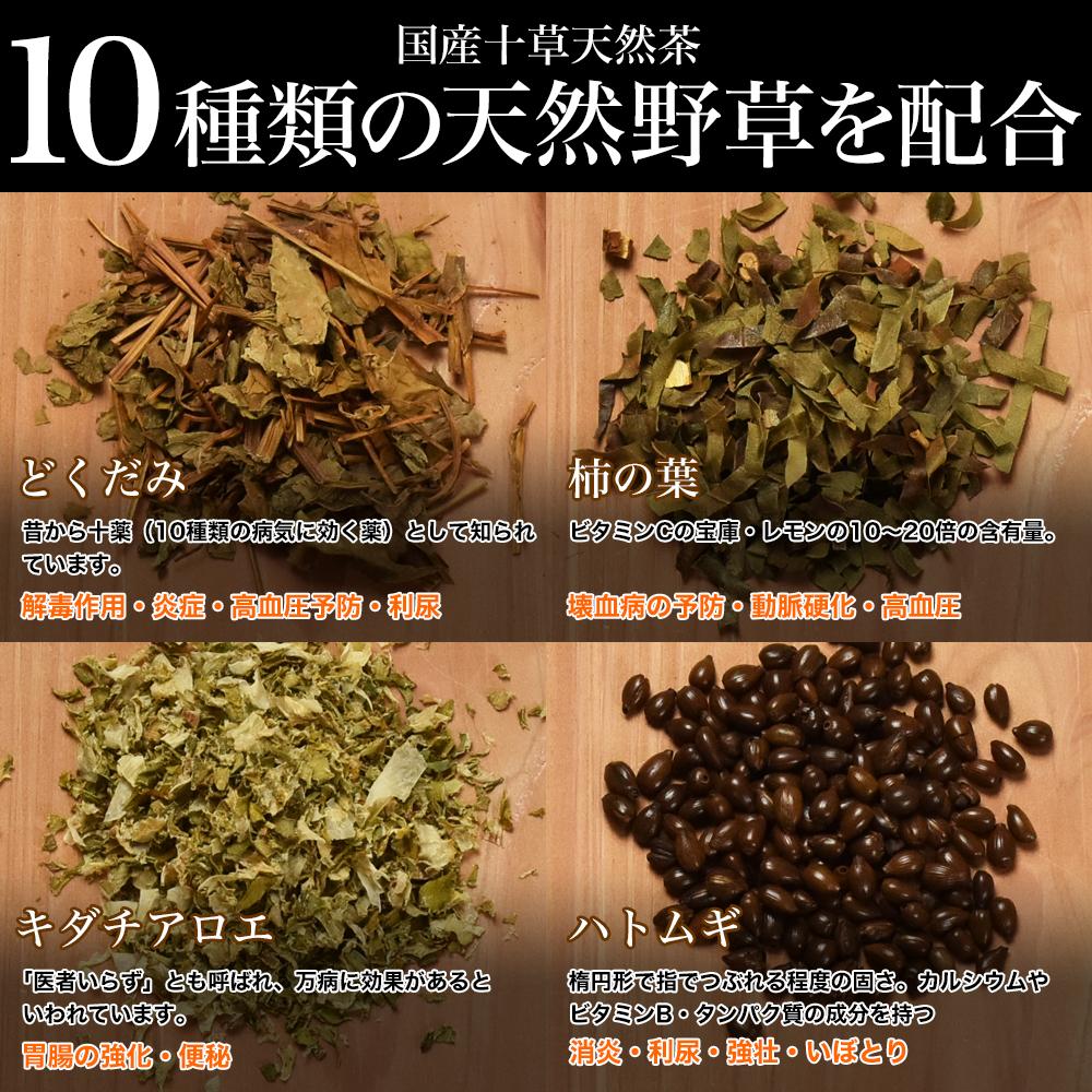 国産10種配合 野草天然茶 80g