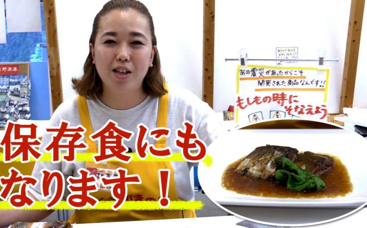 サバの味噌煮保存食
