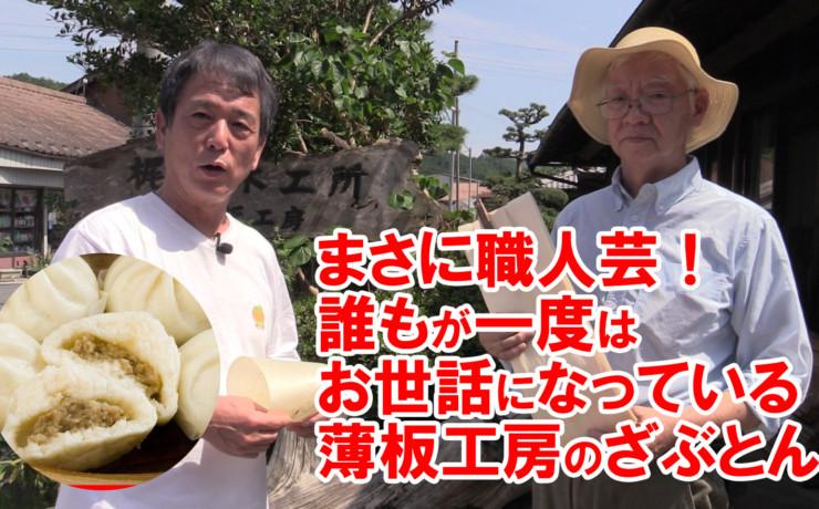 豚まんの下の木のざぶとんや納豆の包み薄板はこうして作られる日本古来の薄板工房